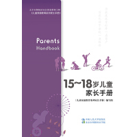 15~18岁儿童家长手册(北京市朝阳区社区家庭教育工程)