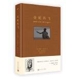 夜航西飞:珍藏版(布面精装) 【英】柏瑞尔・马卡姆 人民文学出版社
