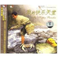 正版 东方的天使之音10 我的快乐天堂 CD 北京天使合唱团