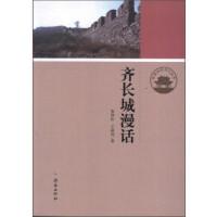 【RTZ】济南历史文化读本:齐长城漫话 张华松,王绪和 济南出版社 9787548803140