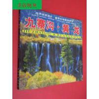 【二手旧书9成新】九寨沟 黄龙 /高屯子 中国旅游出版社