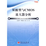 【旧书二手书9成新】双极型与CMOS放大器分析 (美)Amir M.Sodagar,王志华,李冬梅,杨东 978703