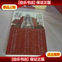 【二手9成新】遗迹.凝红 自由鸟 长江文艺出版社