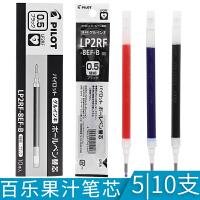 日本百乐JUICE果汁笔笔芯0.5按动中性笔芯替换黑色笔芯盒装0.38mm