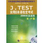 J.TEST实用日本语检定考试2008年真题集(E-F级)(含1MP3)