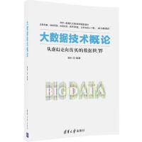 大数据技术概论