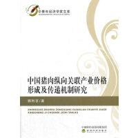 中国猪肉纵向关联产业价格形成及传递机制研究