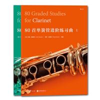 80首单簧管进阶练习曲(套装共2册)