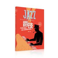 爵技:冯源改编的爵士创意钢琴曲集