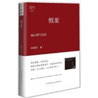 【RT4】假发 梁健美 中央广播电视大学出版社 9787304056841