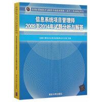 正版图书 信息系统项目管理师2009至2014年试题分析与解答
