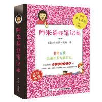 阿米莉亚笔记本(中英文对照共8册)(货号:D1) 9787556052035 长江少年儿童出版社 玛丽莎・莫斯威尔文化