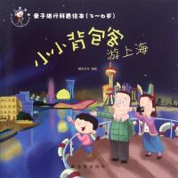亲子旅行科普绘本 小小背包客游上海(3-6岁) 澜星文化 金盾出版社