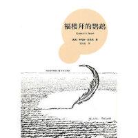 【二手旧书8成新】福楼拜的鹦鹉 (英)巴恩斯 ,石雅芳 9787544711395 译林出版社