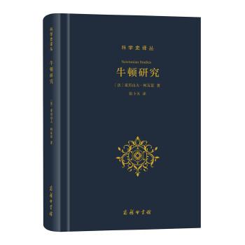牛顿研究(pdf+txt+epub+azw3+mobi电子书在线阅读下载)