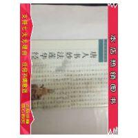 【二手旧书9成新】写经残纸粹编――唐人书妙法莲华经.
