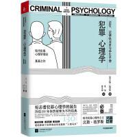 正版新书犯罪心理学汉斯格罗斯著读懂犯罪心理悬疑心理学小说书籍