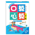 口算心算一日一练50以内的加减法 佗晓丹 等 北京少年儿童出版社