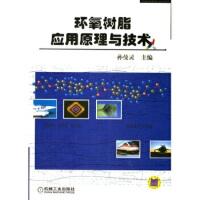 【旧书二手书9成新】环氧树脂应用原理与技术 孙曼灵 9787111104452 机械工业出版社