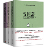 曾国藩的正面与侧面(全三册新版)