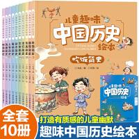 儿童趣味中国历史绘本全10册 小学生课外阅读一二三年级课外书*3-9岁绘本睡前故事古人的生活习惯小百科 幼儿漫画书