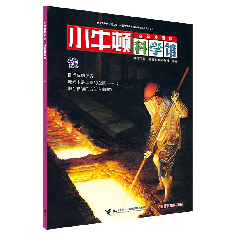小牛顿科学馆(全新升级版)·铁 荣获台湾出版金鼎奖,老版累计发行5000万册,多位权威院士审定,专为5-12岁孩子设计,与当今科学教育接轨,绿色环保印刷。 扫码可看微视频,给孩子一个成为牛顿的机会。