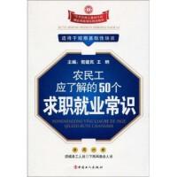 【RTZ】农民工应了解的50个求职就业常识(1-2次) 杨春文,等 中国工人出版社 9787500844839