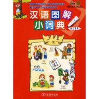 汉语图解小词典(波兰语版)