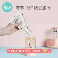 可优比婴儿奶粉袋储存袋一次性奶粉盒母乳保鲜袋便携外出分装盒袋