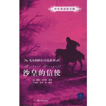 沙皇的信使(中文导读英文版)(凡尔纳科幻小说系列)