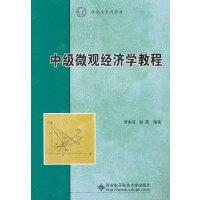 中级微观经济学教程(研究生)