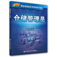仓储管理员(四级)――1+X职业技能鉴定考核指导手册