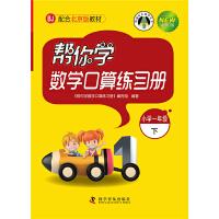 帮你学数学口算练习册(小学一年级下)配合北京版教材