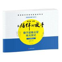黄玉峰讲中考自招:数学思维启蒙单元测试(六年级上)