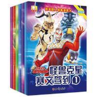 咸蛋超人故事漫画书艾斯决战太空之巅杰克大败怪兽联盟2怪兽克星