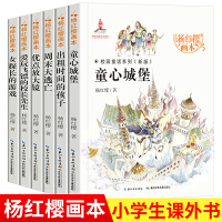 杨红樱系列的书籍全套6册 四五六年级课外书必读的校园小说童话故事画本儿童读物7-10-12-15岁三年级班主任推荐小学