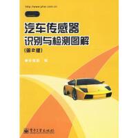 【旧书二手书9成新】汽车传感器识别与检测图解(第2版) 宋福昌 9787121027888 电子工业出版社
