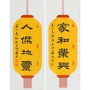 书法对联《家和业兴 人杰地灵》王明善 世界名人文化村村长R4049