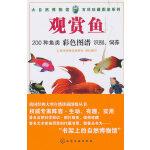 大自然博物馆·百科珍藏图鉴系列--观赏鱼