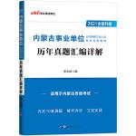 内蒙古事业单位考试中公2021内蒙古事业单位考试专用教材历年真题汇编详解(全新升级)