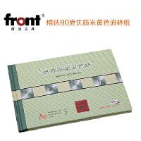 前通front银行存款日记账 会计用品 账本 账簿 财务用品