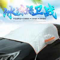 五层加厚雪挡 汽车遮阳挡 汽车防晒隔热半罩车衣太阳挡
