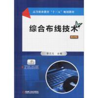 综合布线技术 第2版 机械工业出版社