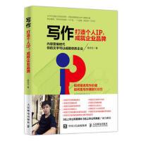 写作 打造个人IP 成就企业品牌 陈志红 人民邮电出版社
