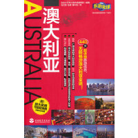 乐游全球-澳大利亚