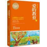 统编版快乐读书吧(六年级上)指定阅读 爱的教育・2(权威全译典藏本)