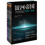 银河帝国:帝国三部曲(被马斯克用火箭送上太空的科幻神作,讲述人类未来两万年的历史。人教版七年级下册教材阅读书目。)(套装共3册)