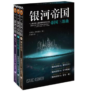 银河帝国帝国三部曲(pdf+txt+epub+azw3+mobi电子书在线阅读下载)