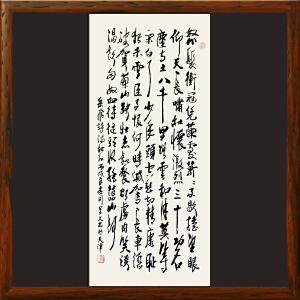 《岳飞词-满江红》司学文 国际文艺促进联合会名誉会长R2982
