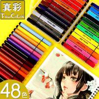 真彩水彩笔套装幼儿园儿童彩色笔24色小学生画画笔工具36色专业美术绘画笔安全无毒可水洗48色颜色笔18色12色
